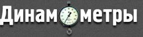 dinamometr.com.ua